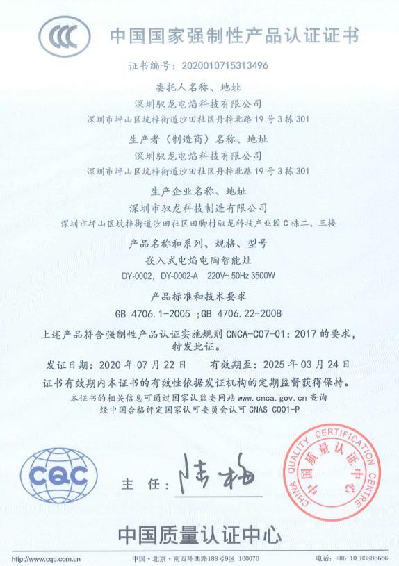 驭龙电焰灶最新消息,新一代产品不挑锅,已获3C认证可预购