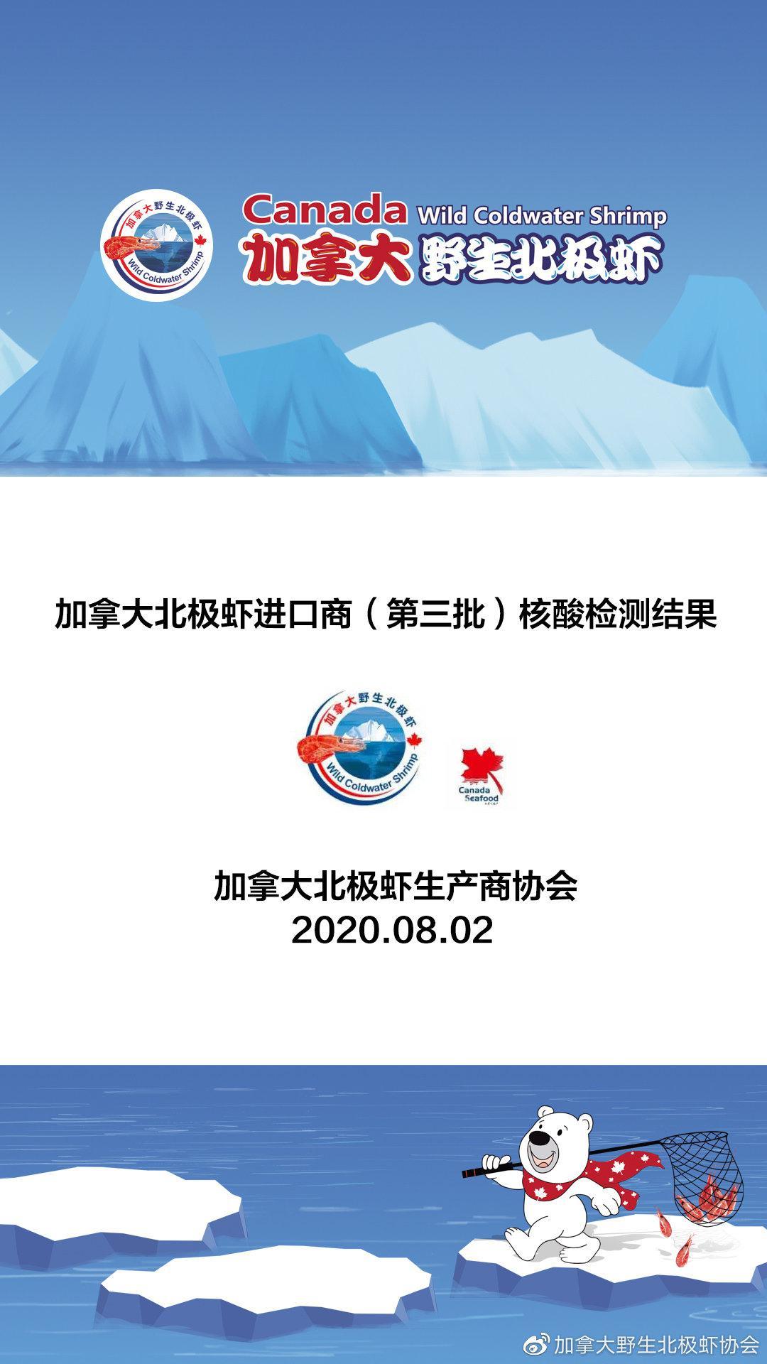 加拿大北极虾第三批核酸检测报告