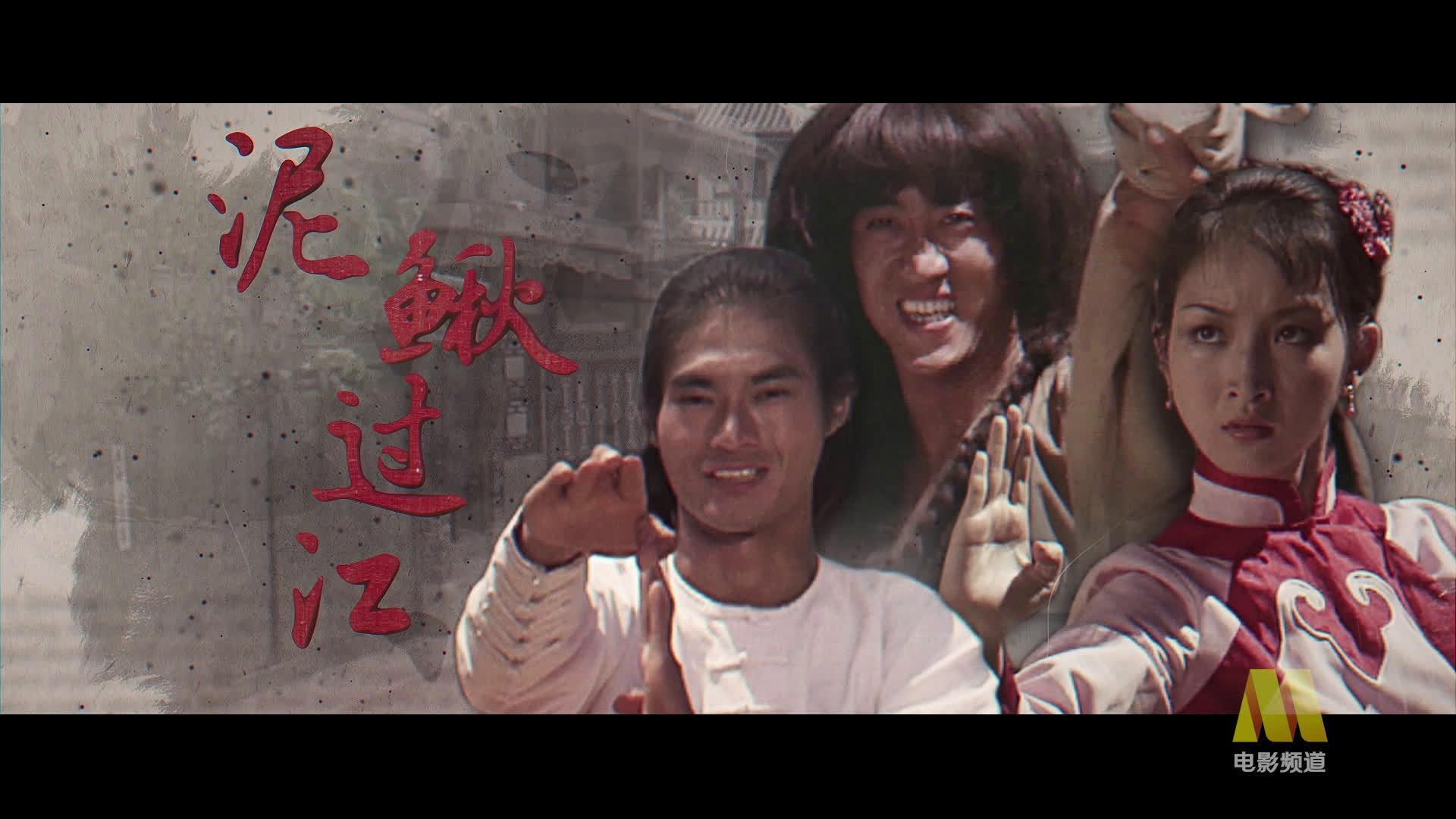 少林出了叛徒怎么办? 由张信义执导的武侠动作片《泥鳅过江》……