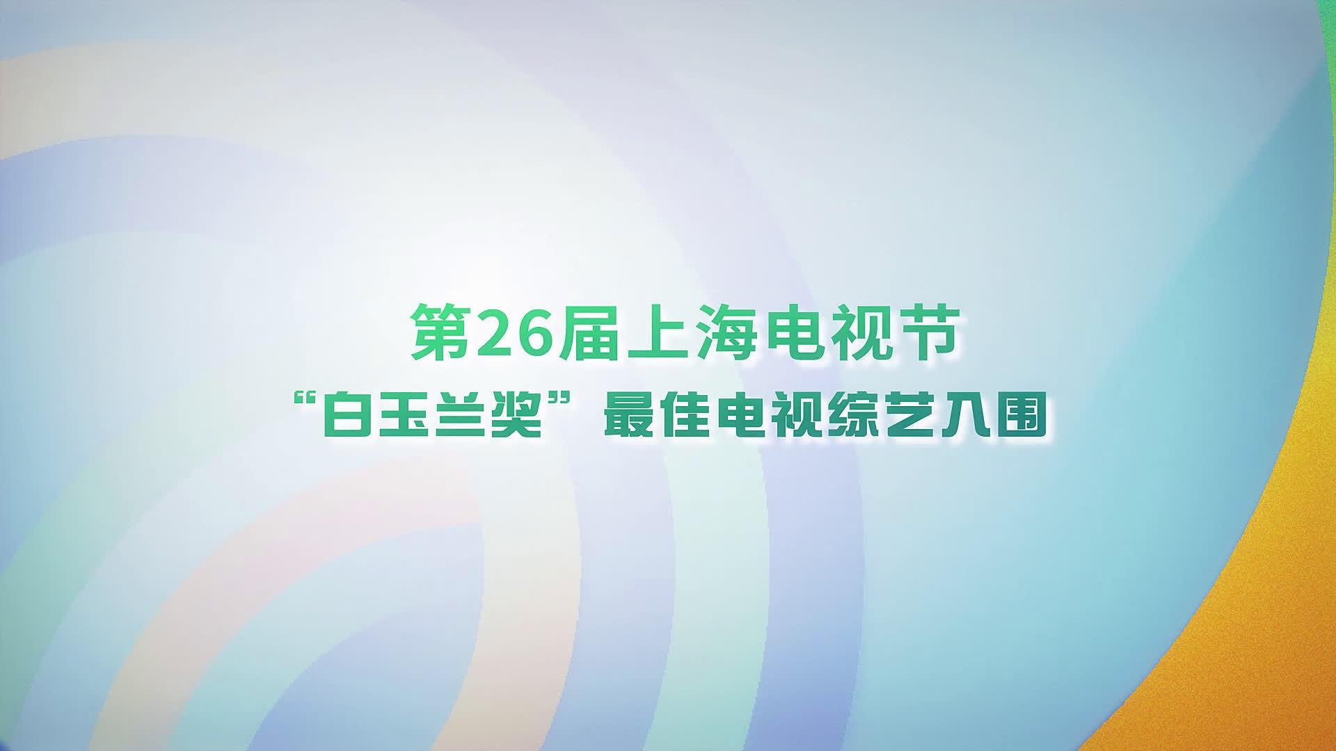 """第26届上海电视节""""白玉兰奖""""最佳电视综艺入围作品片花公布!"""