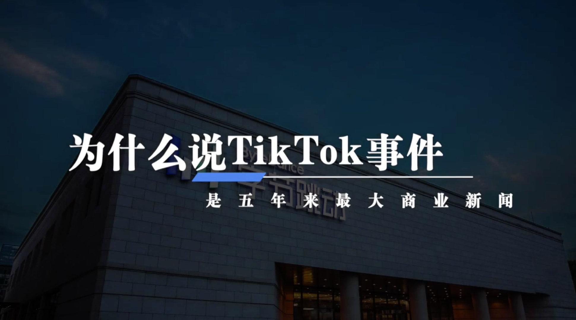 WHY|为什么说TikTok事件是五年来最大商业新闻?