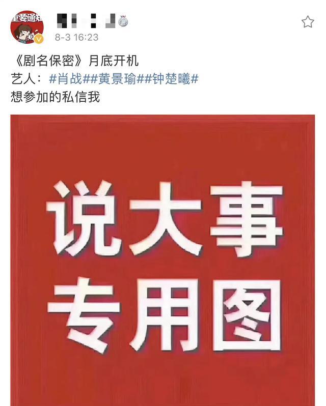 肖战新剧八月底开机!网曝黄景瑜钟楚曦加盟,网友:谁一番?