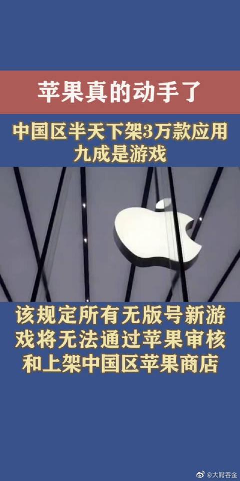 苹果真的动手了!中国区商店半天下架近3万款应用!九成是游戏!