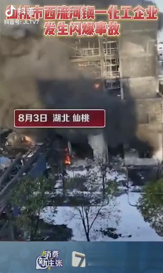 湖北仙桃一化工厂锅炉爆炸,5人受伤4人失联,火势已被扑灭