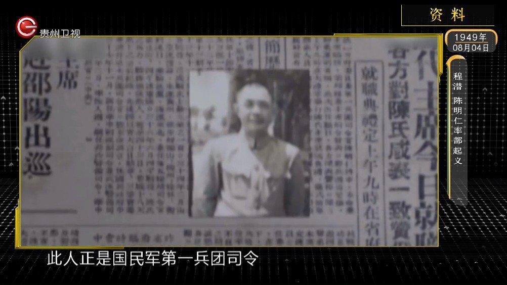 1949年8月4日的湖南 ,这一天,爱国将领程潜、陈明仁率部起义……
