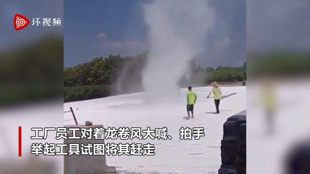 大喊、拍手,举起工具!印尼面粉厂员工驱赶龙卷风