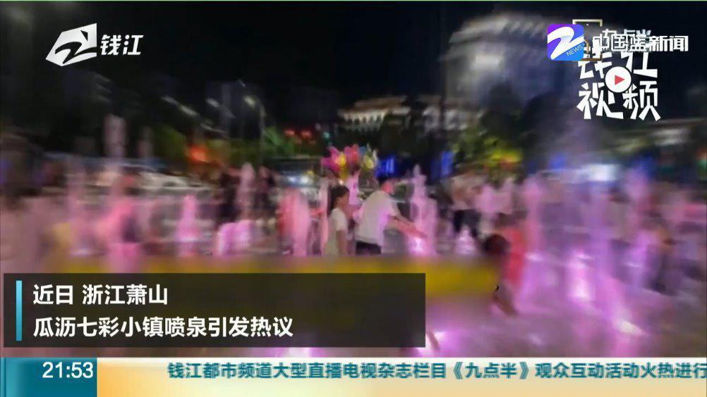 喷泉池成小朋友打卡地?杭州七彩小镇喷泉引发热议