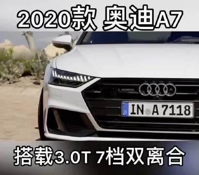 视频:开上80万的这台车,实力不允许你低调2020款奥迪a7