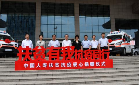 中国人寿向河南贫困地区捐赠18辆医疗急救车