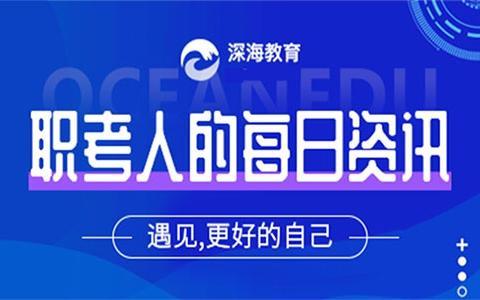 """深海快讯:经济师考试报名入口开通21省;2019扬州""""一消""""证邮寄"""