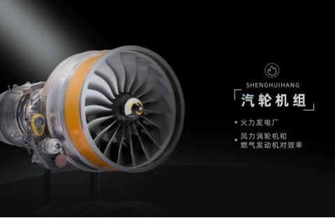 生辉航建造富勒烯王国,为汽轮机组产业提供强力支持