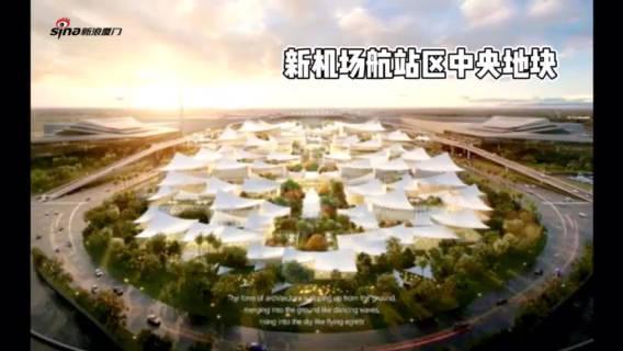 厦门新机场效果图曝光!项目入围2020 Architizer A+奖!