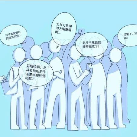 """北斗全球组网!""""能源大军""""接收天外指导"""