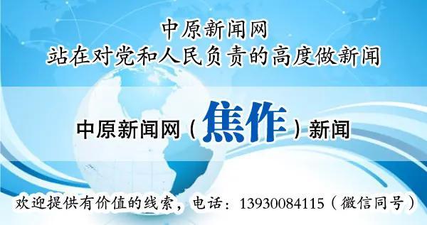 焦作:岳村街道股份经济 合作联合总社成立