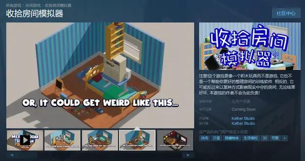 《收拾房间模拟器》上架Steam 整理房间模式开启