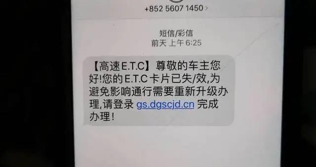 """""""你的ETC已过期!""""收到这条短信千万别……"""