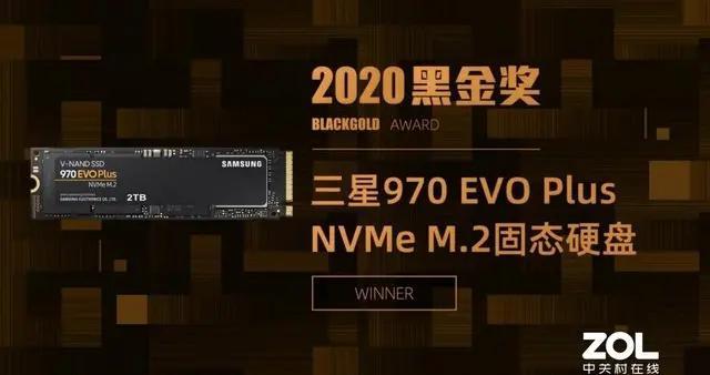 三星970EVO Plus荣获Chinajoy2020黑金娱乐奖