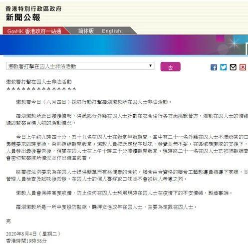 外籍服刑人员在香港监狱闹事,原因让人气愤!