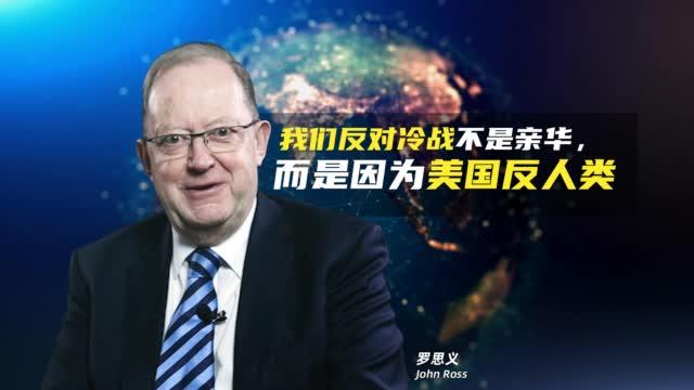 罗思义:我们反对冷战不是亲华,而是因为美国反人类