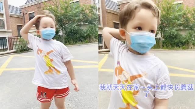 新疆萌娃居家隔离 到院子里透气不停撩头发 妈妈问清原因哭笑不得