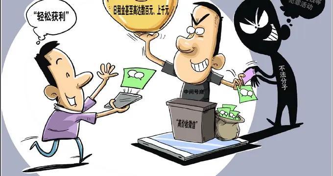 出租微信号日入上千元?贪图小利付出沉重代价,专家给平台提建议