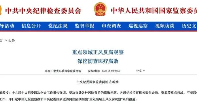 """中纪委机关报""""重点领域正风反腐观察"""":深挖彻查医疗腐败"""