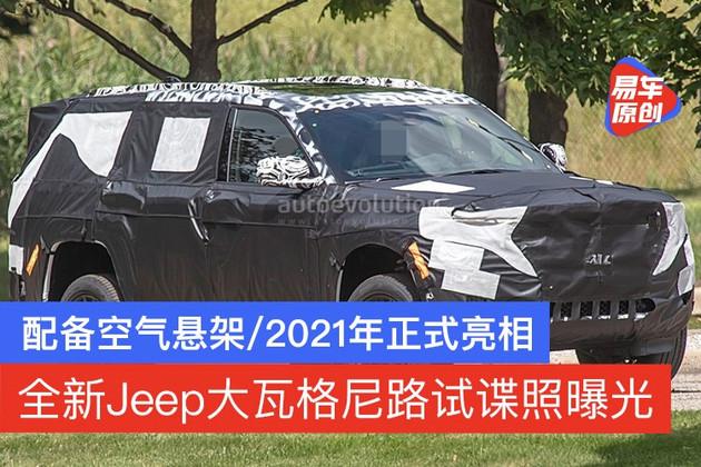 全新Jeep大瓦格尼路试谍照曝光 配备空气悬架/2021年正式亮相