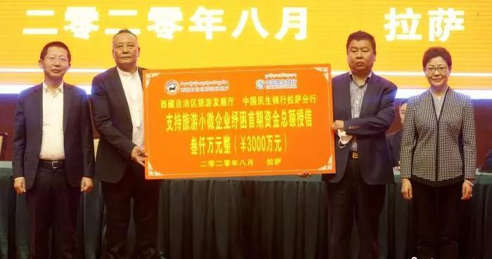 """西藏旅发厅与银行""""牵手""""助推旅游、金融融合发展"""