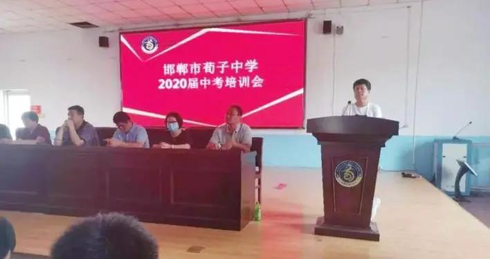 邯郸市荀子中学召开中考培训会