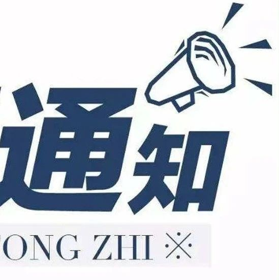 2020年芜湖市高中阶段学校招生录取工作日程安排