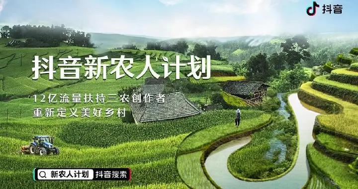 """抖音推出""""新农人计划""""12亿流量补贴三农创作"""