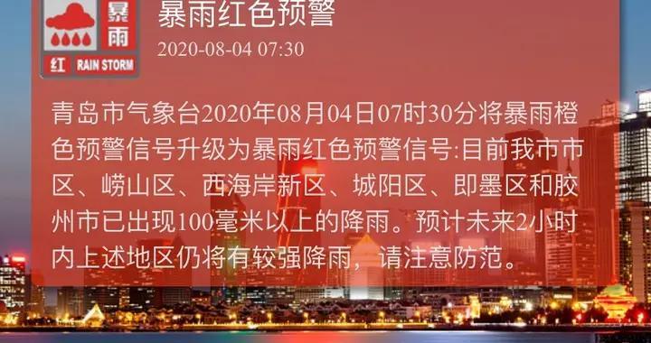 刚刚,青岛发布暴雨红色预警,这些地方降雨超过100毫米!暂时封闭、限行...