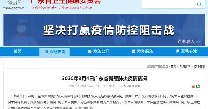 详情公布!广州市新增境外输入确诊病例3例 新增境外输入无症状感染者4例