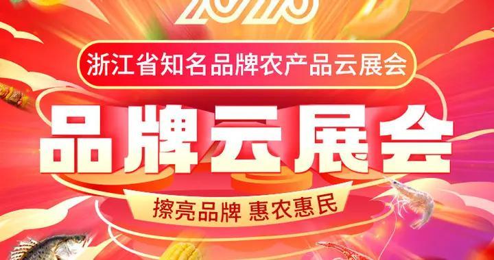 """农产品云展会看""""浙""""里,""""网上农博""""平台售出10万件农产品"""