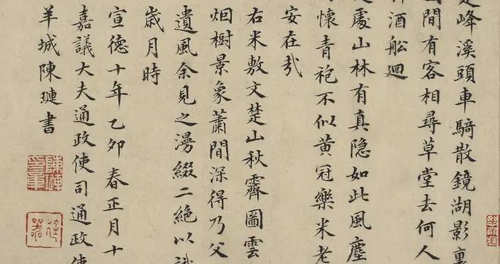 明代书法家陈琏《漫缀二绝》精品书法作品欣赏收藏版