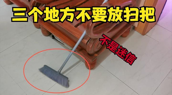 不管是谁家,家里的3个位置别放扫把,不是迷信,放错快换位置