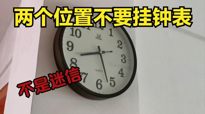 不管是谁家,家里的2个位置别挂钟表,不是迷信,挂错快换位置