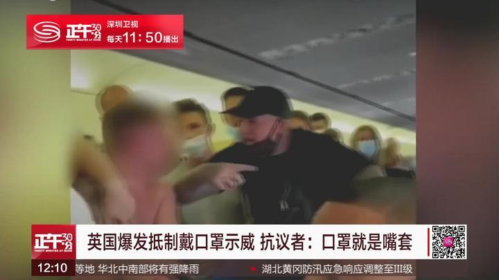 两名醉酒英国人因拒绝戴口罩在飞机上打架