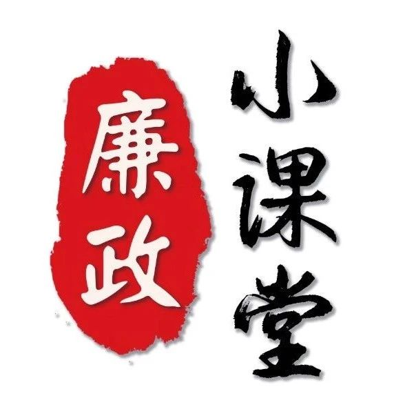 【廉政小课堂】9组数字图解《中华人民共和国公职人员政务处分法》