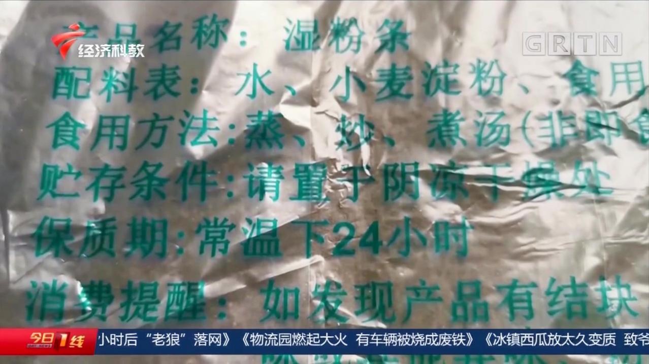 汕头潮阳:食用粿条中毒,执法人员正积极追踪涉事产品流向!
