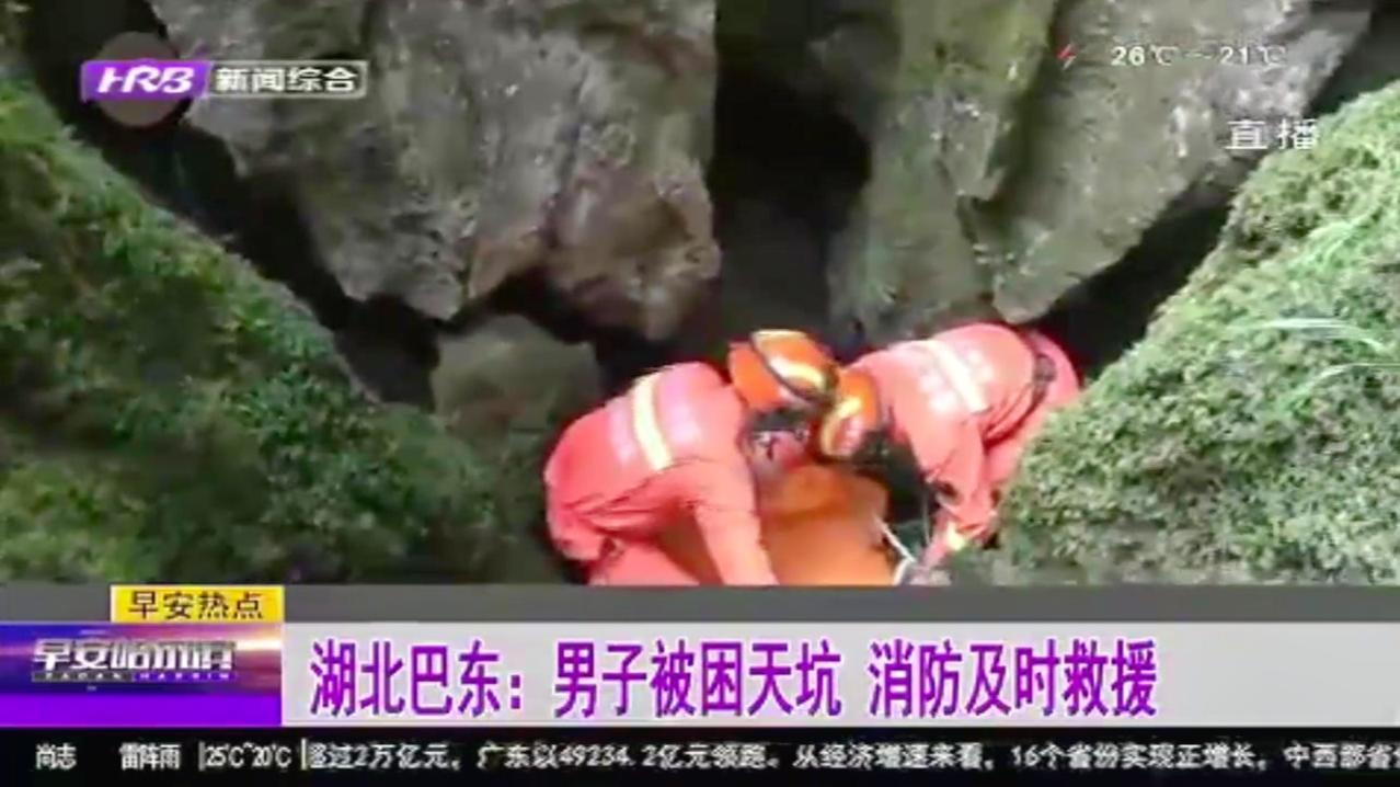 河北一男子不慎坠入5米深天坑,受伤严重无法动弹,消防紧急救援