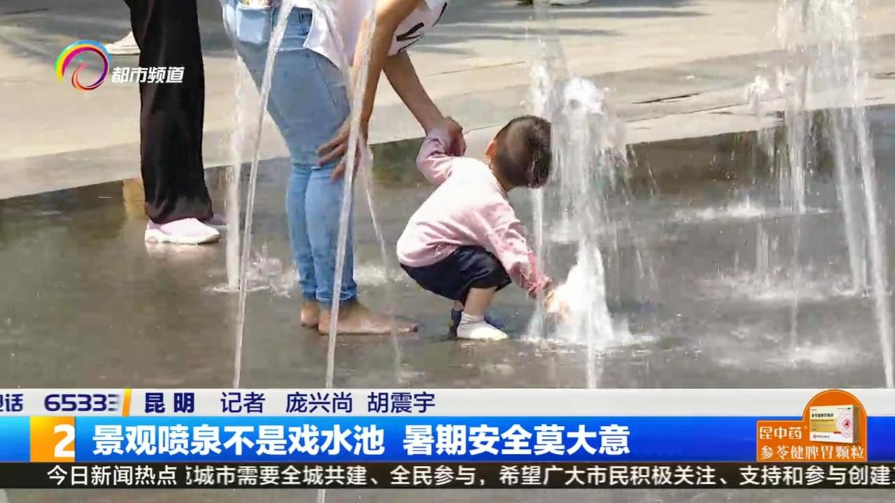 景观喷泉不是戏水池 暑期安全莫大意