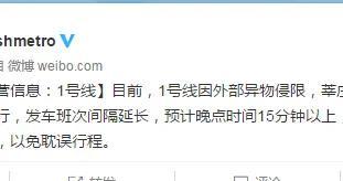 突发:上海地铁1号线因外部异物侵限,莘庄至上海南站区段将限速运行
