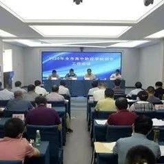 2020年荆州市高中阶段学校招生政策出炉