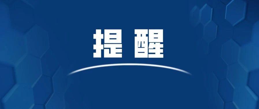 42条中小学生暑期安全提示,河北家长师生请查收!