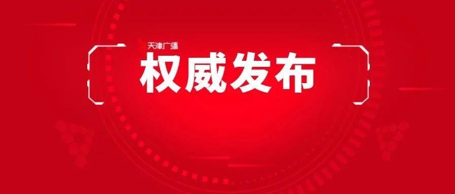天津中考总平均分、分数段出炉!这些人优先录取!
