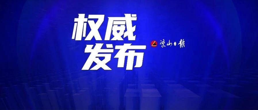 喜德县政协原副主席陈铭严重违法被开除公职