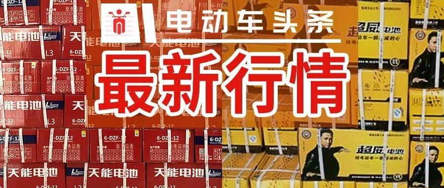 8月4日:电池又涨了!最新进货价曝光290/410!废电池有好消息!