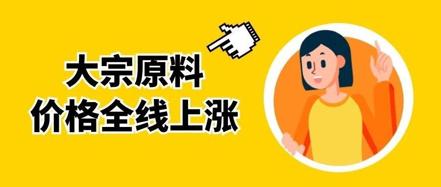 大宗原料价格全线上涨,8月1日起新希望、海大、嘉吉、东方希望等饲料涨价,最高200元/吨!