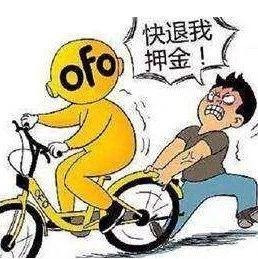 """""""消失""""的OFO共享单车,你的99元押金还要得回来吗?"""